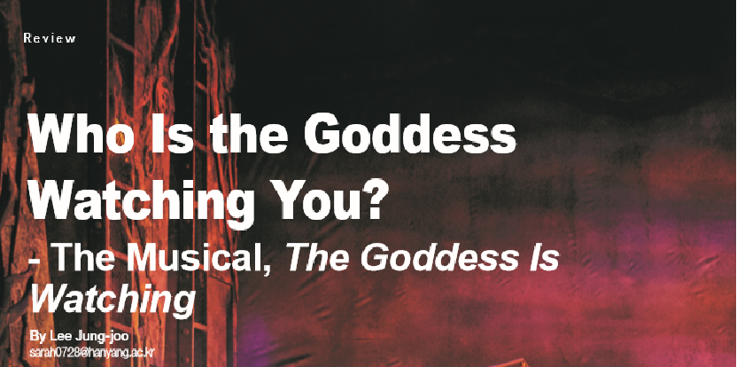 Who Is the Goddess Watching You?
