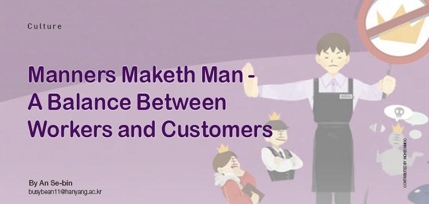 한양저널 모바일 사이트, Manners Maketh Man - A Balance